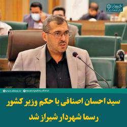سید احسان اصنافی با حکم وزیر کشور رسما شهردار شیراز شد