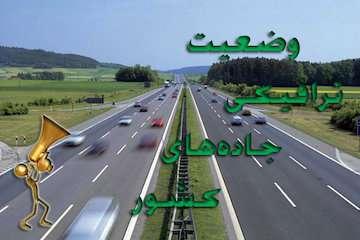 بشنوید ترافیک سنگین در محور چالوس مسیر جنوب به شمال/  تردد روان در محورهای هراز، فیروزکوه، آزادراههای تهران - شمال و قزوین- رشت