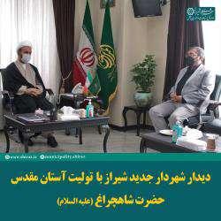 دیدار شهردار جدید شیراز با تولیت آستان مقدس حضرت شاهچراغ(ع)