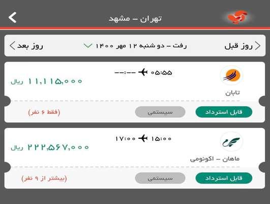 تصویر نرخ  ۲۲ میلیون تومانی بلیت تهران- مشهد جعلی است