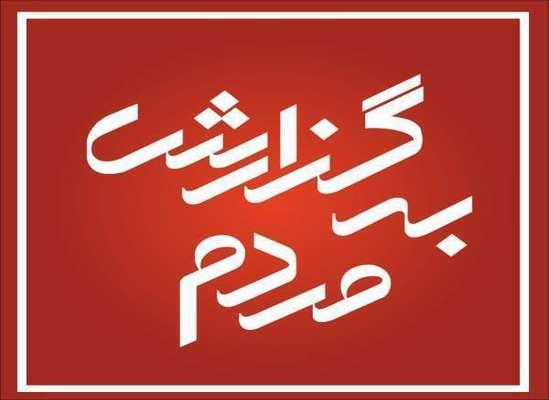 استمرار فعالیت های عمرانی و خدماتی شهرداری ساری در 72 ساعت گذشته
