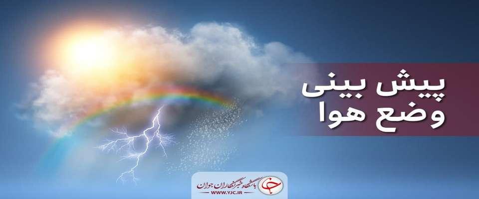 آسمانی صاف و جوی پایدار در کشور حاکم است/ بارش پراکنده باران در ارتفاعات البرز مرکزی