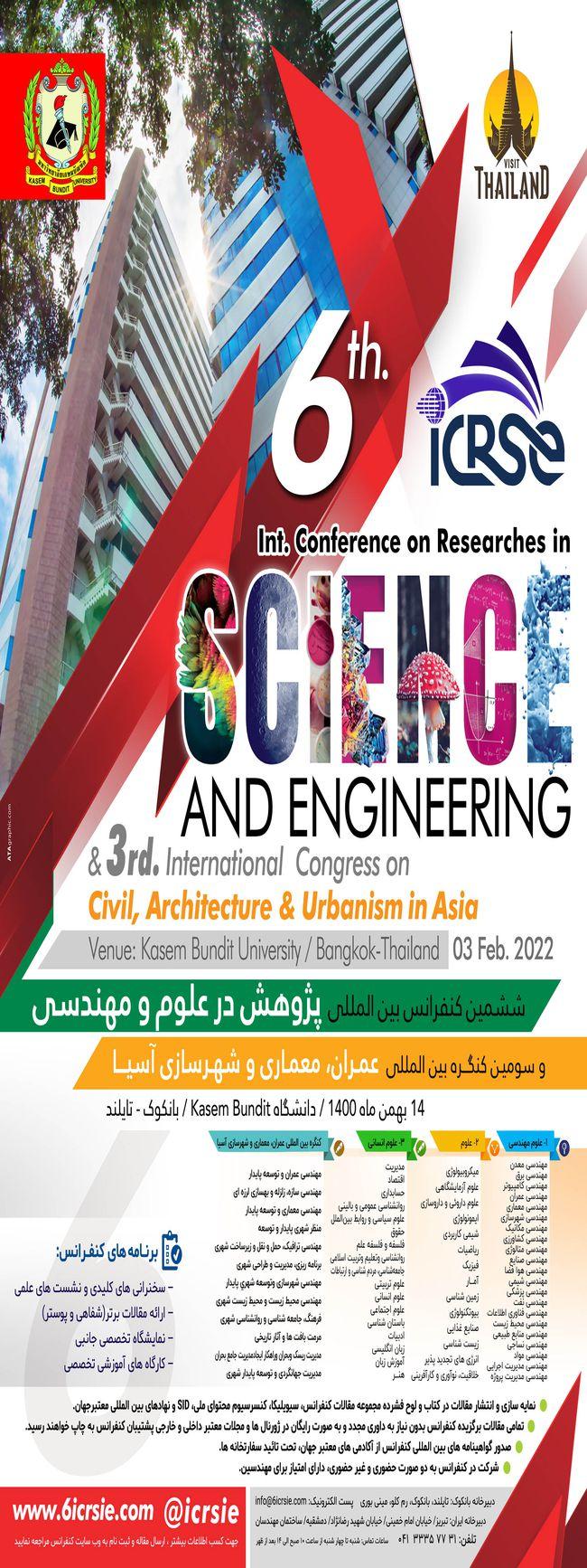 برگزاری ششمین کنفرانس بین المللی پژوهش در علوم و مهندسی و سومین کنگره بین المللی عمران، معماری و شهرسازی آسیا / دانشگاهKasem Bundit بانکوک