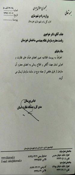 انتخاب اعضای هیات اجرایی و نظارت هفتمین دوره انتخابات هیات مدیره نظام مهندسی خوزستان