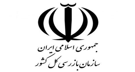 استقرار نماینده سازمان بازرسی استان البرز در ساختمان مرکزی سازمان نظام مهندسی ساختمان استان البرز