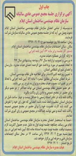 مجمع عمومی عادی سالیانه سازمان نظام مهندسی ساختمان استان ایلام