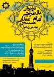 فراخوان باز طراحی میدان امام حسین (ع) شهر بوئین زهرا