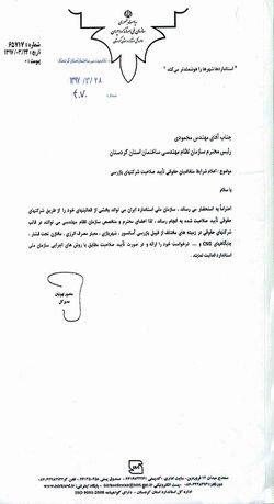 اعلام شرایط متقاضیان حقوقی تایید صلاحیت شرکت های بازرسی