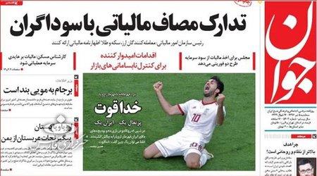 صفحه نخست روزنامه های سه شنبه ۵تیرماه ۹۷