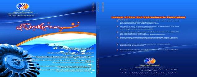 فرم  اشتراک نشریه سد و نیروگاه برق آبی ایران