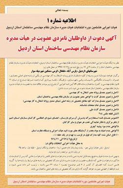 اطلاعیه شماره ۱ هیات اجرایی هشتمین دوره انتخابات هیات مدیره سازمان نظام مهندسی ساختمان استان اردبیل