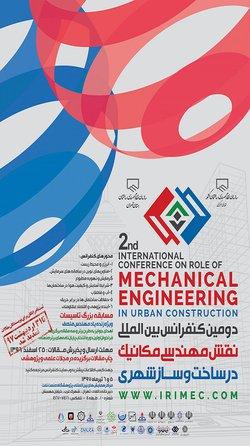 """دومین کنفرانس بین المللی """"نقش مهندسی مکانیک در ساخت و ساز شهری"""" ۵ الی ۶ تیرماه سال۱۳۹۷"""