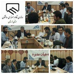 جلسه فوق العاده هیات مدیره سازمان استان با حضور نماینده شرکت صفا رایانه ...
