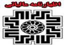 اطلاعیه مالیاتی- اشخاص حقوقی عضو سازمان