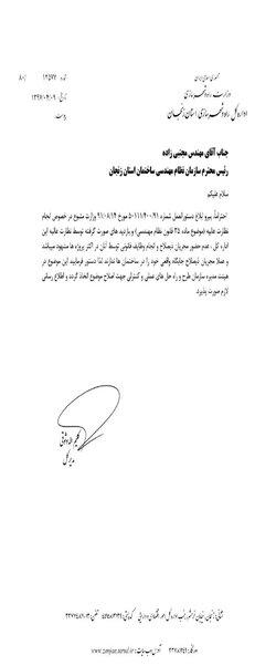 ابلاغیه اداره راه در خصوص بازدید نظارت عالیه ماده ۳۵ مبنی بر عدم حضور مجریان ذیصلاح در ساختمانها
