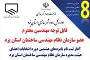 آغاز ثبت نام نامزدهای هشتمین دوره انتخابات اعضای هیات مدیره سازمان نظام مهندسی ساختمان استان یزد