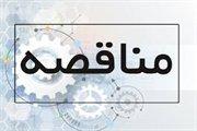 آگهی تجدید مناقصه عملیات تکمیلی تونل شهدای خلیج فارس