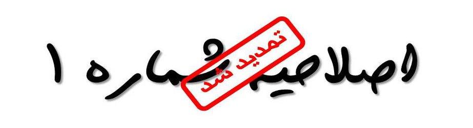 اصلاحیه شماره ۱ فراخوان دعوت به همکاری  بنیاد مسکن انقلاب اسلامی سیستان و بلوچستان