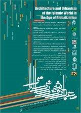 اولین همایش بین المللی معماری و شهرسازی جهان اسلام در عصر جهانی شدن