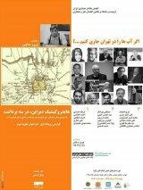 نشست «اگر آب ها را در تهران جاری کنیم…!»