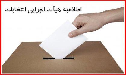 اطلاعیه شماره۳ هیات اجرایی انتخابات