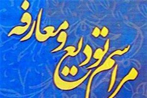 دو تودیع و یک معارفه در شهرستان شهریار