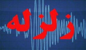 زمین لرزه ۵.۷ ریشتر مرز استانهای فارس و هر ...