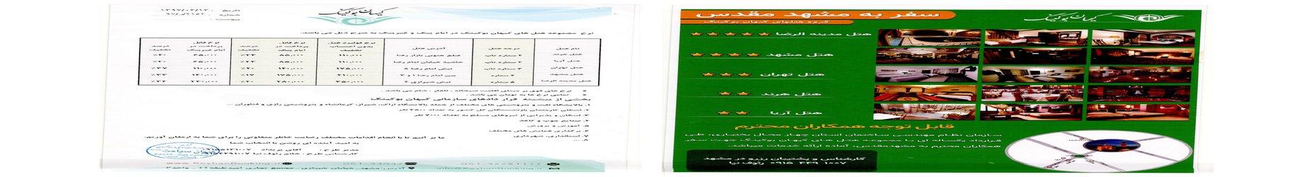 تفاهم نامه با شرکت کیهان سیاحت جهت ارائه تسهیلات و تخفیف خدمات هنل های مشهد