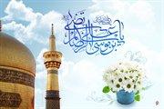 ولادت با سعادت حضرت امام رضا (ع) مبارک باد