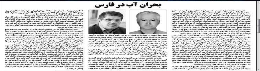 بحران آب در فارس و مقاله ریاست محترم سازمان...