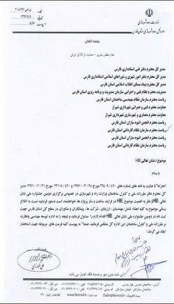 برگزاری دومین جشنواره ملی نشان تعالی HSE...
