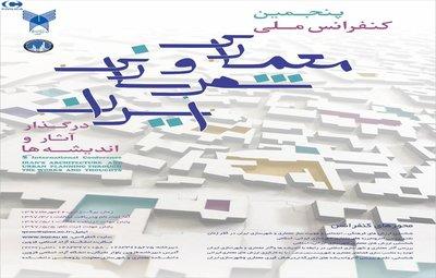 پنجمین کنفرانس ملی معماری و شهرسازی ایران در گذار آثار و اندیشه ها