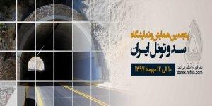 پنجمین همایش و نمایشگاه سد و تونل ایران برگزار می گردد