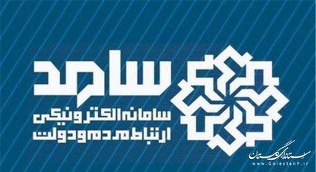 حضور معاون محترم عمرانی استاندار و مدیران حوزه عمرانی در مرکز سامد