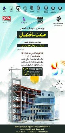 دوازدهمین نمایشگاه تخصصی صنعت ساختمان در شهرکرد