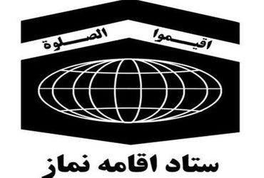 ستاد اقامه نماز اداره کل حفاظت محیط محیط زیست استان اصفهان شایسته تقدیر شناخته شد