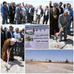 پارک محله ای شهیدیه میبد با حضور مسئولین استانی و مقامات محلی کلنگ زنی شد