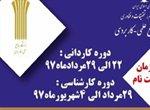 ثبت نام مرکز آموزش علمی کاربردی شهرداری ارومیه برای مهر ماه ۹۷ آغاز شد