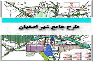 طرح جامع اصفهان بر عدالت محوری و مشارکت شهروندان مبتنی است