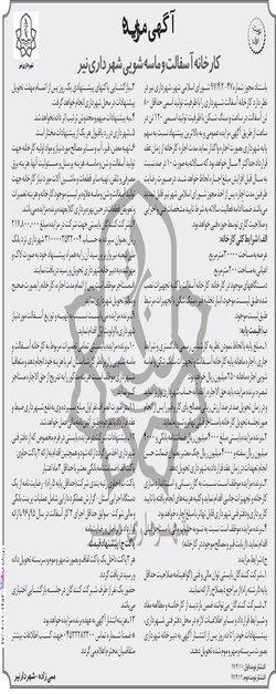 آگهی مزایده کارخانه آسفالت شهرداری نیر (نوبت اول)