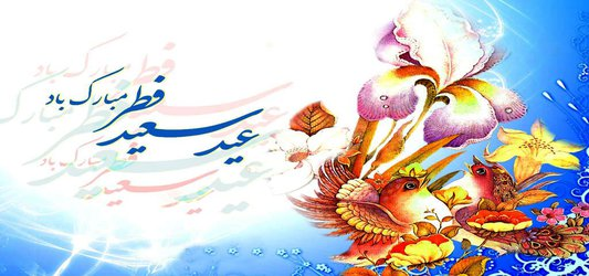 فرا رسیدن عید سعید فطر بر تمامی مسلمانان جهان مبارک باد .