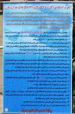 واگذاری تعداد ۸ باب غرفه تجاری در پایانه حمل و نقل مسافر شهدای شهرداری مهران