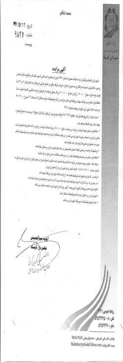 تعدادی از املاک و مستغلات قابل مزایده در شهرداری تایباد اعلام شد...