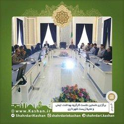 نخستین نشست کارگروه بهداشت، ایمنی و محیط زیست شهرداری برگزار شد