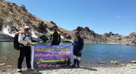 تیم کوهنوردی شهید اعتماد امین شهرداری چناران به قله سبلان صعود کرد.