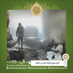 نهمین کارگاه حلاجی در کاشان طعمه آتش شد