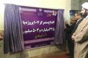 افتتاح ۳ پروژه راه روستایی شهرستان فاروج در خراسان شمالی