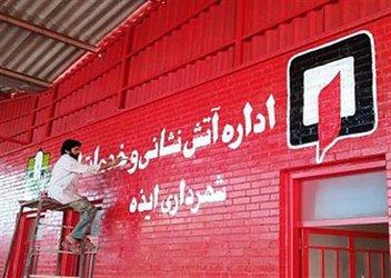 ایستگاه شماره ۲ آتش نشانی و خدمات ایمنی شهرداری ایذه بزودی در خیابان محمدرسول الله راه اندازی خواهد گردید .