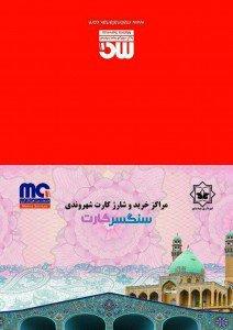 مهدیشهر اولین شهر هوشمند استان سمنان/ نکاتی در مورد کارت شهروندی