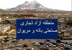 تصویب کلیات منطقه آزاد بانه و مریوان و کلیات مناطق ویژه سقز و دیواندره و بیجار در صحن علنی مجلس
